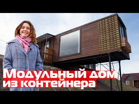 Modular tiny house from containers // Houses from shipping containers with panoramic windows