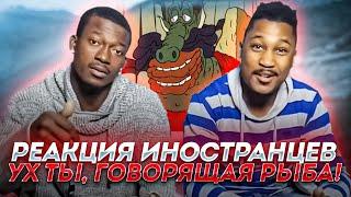 Иностранцы смотрят русские мультики -