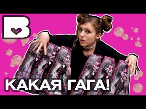 видео: Зомби Гага : выбираем свою СРАВНЕНИЕ. Новые куклы Монстер Хай zomby gaga monster high doll