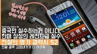고장이 안나는 삼성의 레전드급 실수. 전설의 명기 스마트폰 갤럭시 S2 다시 살펴보기!(Samsung Galaxy S2)