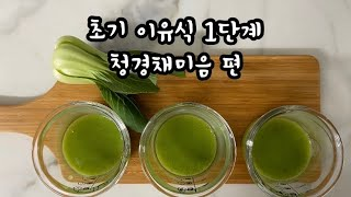 [초기 이유식 1단계] 청경채와 쌀가루로 청경채미음 만…