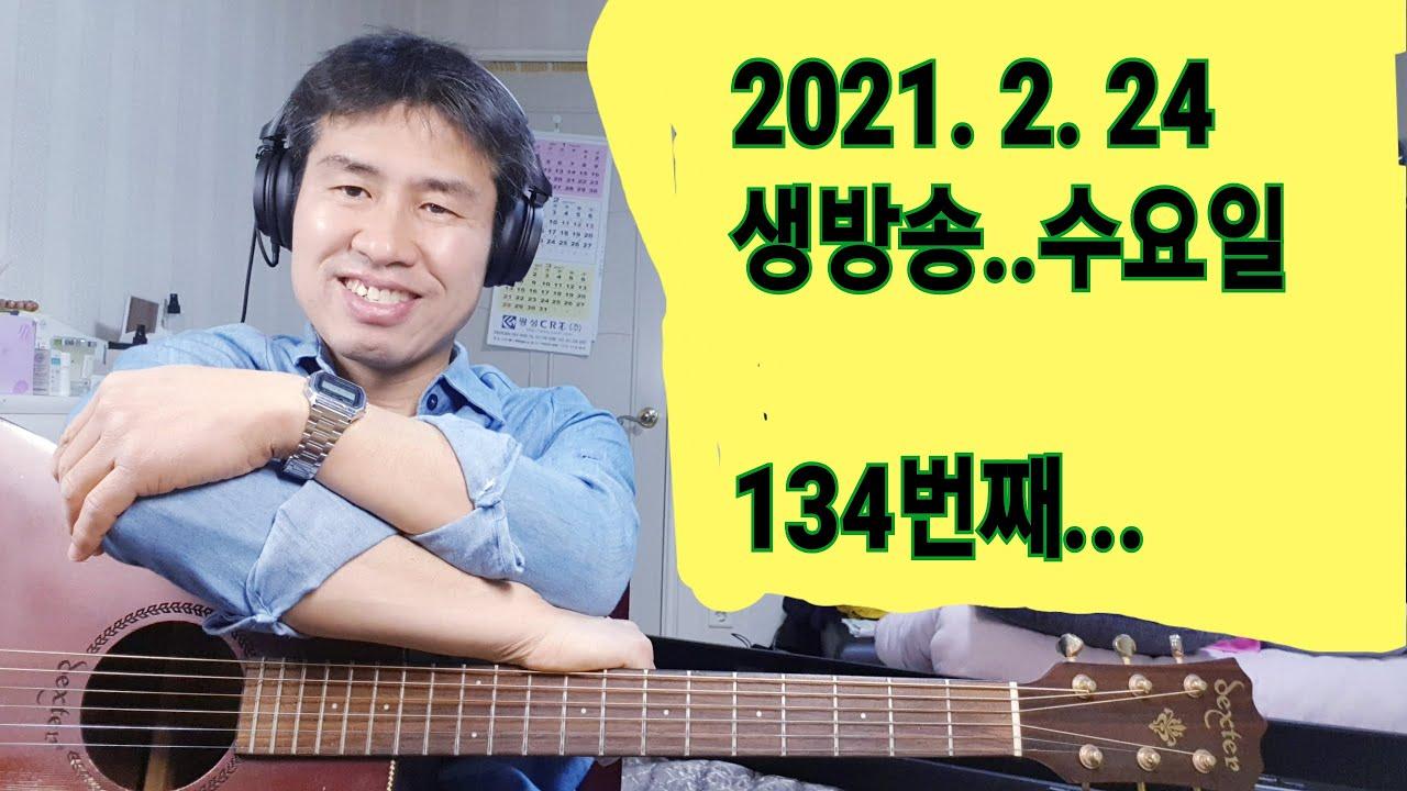 """2021. 2.  24.  수요일  134번째  실시간 생방송 ! ~~ .    """"김삼식""""  의  즐기는 통기타 !"""