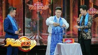 [黄金100秒] 新疆的蒙古族小伙带礼物登台 会马头琴的魔术师才是好老师 | CCTV综艺
