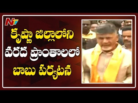 Chandrababu Naidu Visits Flood Affected Areas In Krishna District | NTV