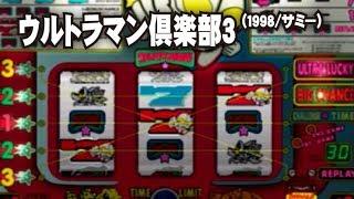 ウルトラマン倶楽部3 (1998/サミー)