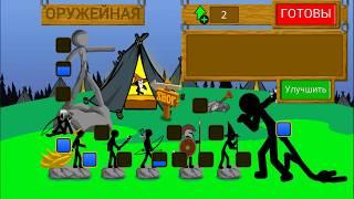 СУПЕР ЗОМБИ СТИКМЕНЫ против СТИКМЕНОВ (Часть 1) - Игра Stick War Legacy Zombie Mode. Андроид игры
