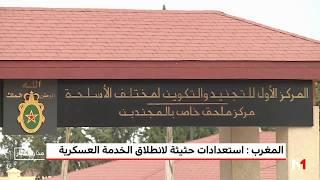المغرب .. استعدادات حثيثة لانطلاق الخدمة العسكرية