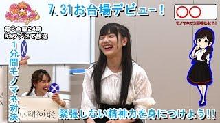 【1分間モノマネ対決】「7.31お台場デビュー!ステージで緊張しない精神...