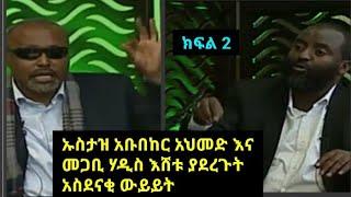 Ethiopia - መጋቢ ሃዲስ እሸቱ እና ኡስታዝ አቡበከር አህመድ ያደረጉት ቆይታ  /Megabi Haddis Eshetu & Ustaz Abubeker Ahme