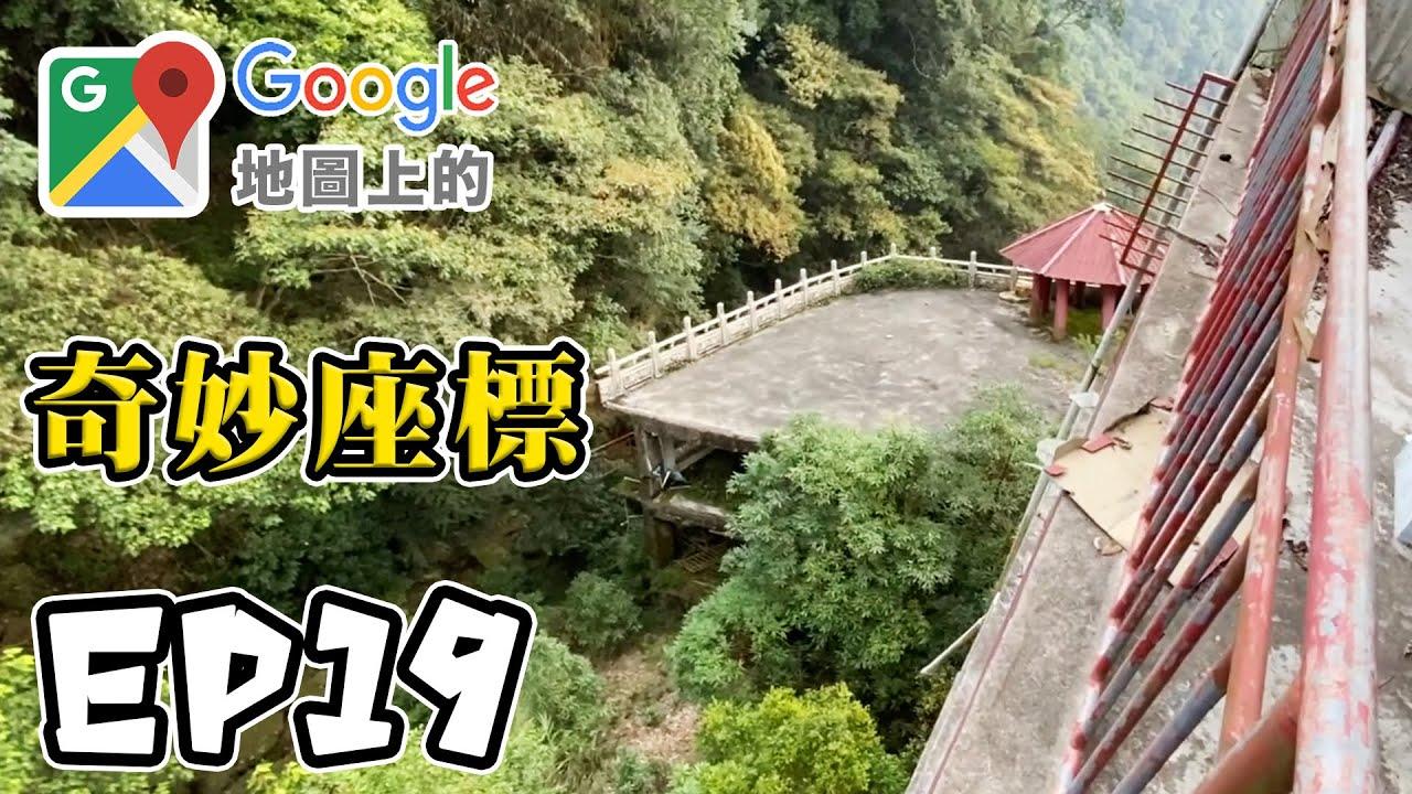 Google地圖上的奇妙座標 EP19 走山的巨大水泥建築!