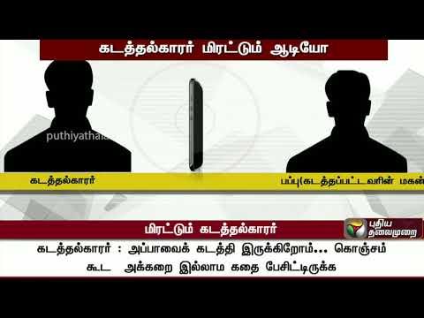காஞ்சிபுரத்தில் கடத்தப்பட்ட தொழிலதிபர் மீட்பு... நடந்தது என்ன? #Kanchipuram #Businessman