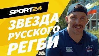Русский регбист поразил весь мир своим английским. Капитан сборной: Ирландия, Япония, крутые усы