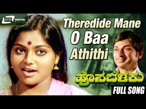 Theredide Mane O Baa Athithi  Hosa Belaku  Shobha   Saritha  Kannada Video Song