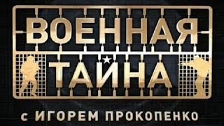 """Военная тайна. """"Крым. Возвращение домой"""" (22.03.2014) 1 часть"""