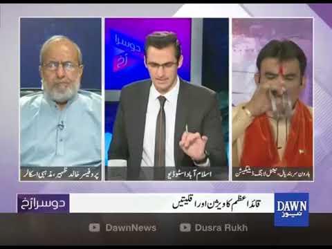 Dusra Rukh - September 30, 2017 - Dawn News