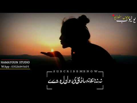 Kadi Te Has Bol Ve |Naseebo Lal | Punjabi Status Song | Urdu Lyric | for Whatsapp Status 2019