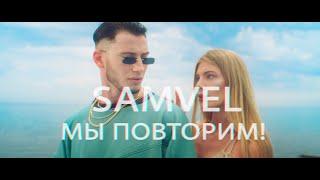 Смотреть клип Samvel - Мы Повторим!