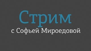 Стрим с основателем школы иллюстрации — Софьей Мироедовой.
