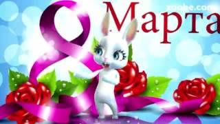 Zoobe Зайка, поздравление с 8 марта!
