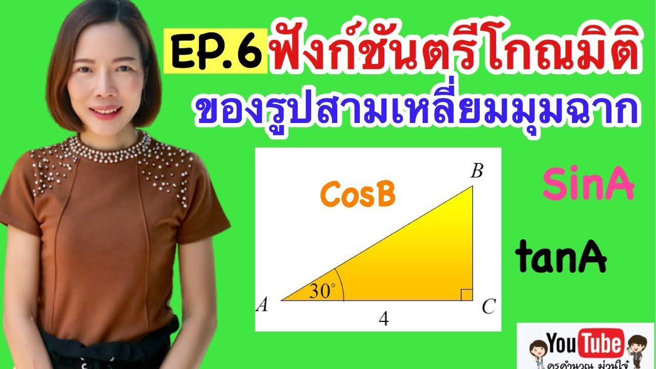 ฟังก์ชันตรีโกณมิติ Ep.6ตอน ฟังก์ชันตรีโกณมิติของสามเหลี่ยมมุมฉาก
