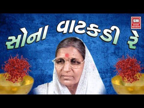 Sona Vatakdi Re  Diwaliben Bhil Na Lok Geet  Prachin Geet  Soormandir