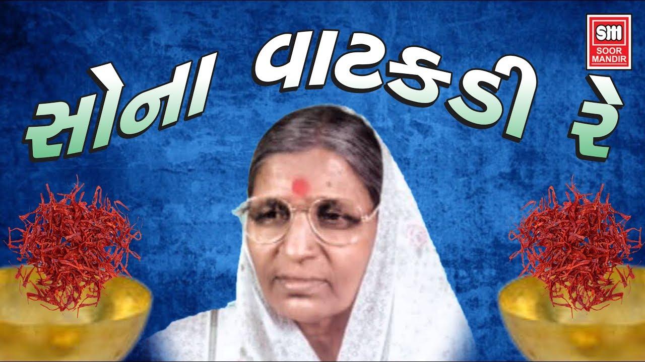 Sona Vatakdi Re - Diwaliben Bhil Na Lok Geet - Prachin Geet - Soormandir
