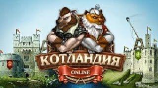 Котландия бесплатная онлайн игра про собак и кошек