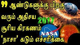 சூரிய கிரகணம் நாசா கடும் எச்சரிக்கை   solar eclipse   Solar Eclipse India   Solar Eclipse Tamilnadu