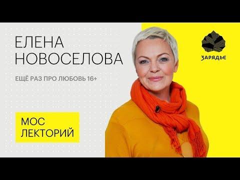 Елена Новоселова – о трудностях личностных взаимоотношений Лекция