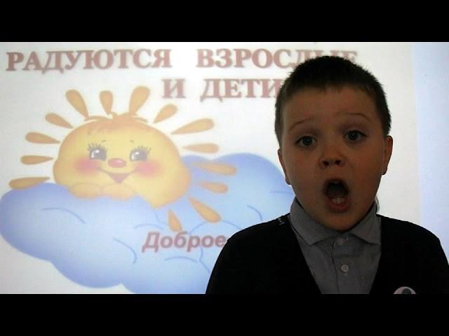 Изображение предпросмотра прочтения – КириллКузьменко читает произведение «Что такое доброта?» И.Полюшко