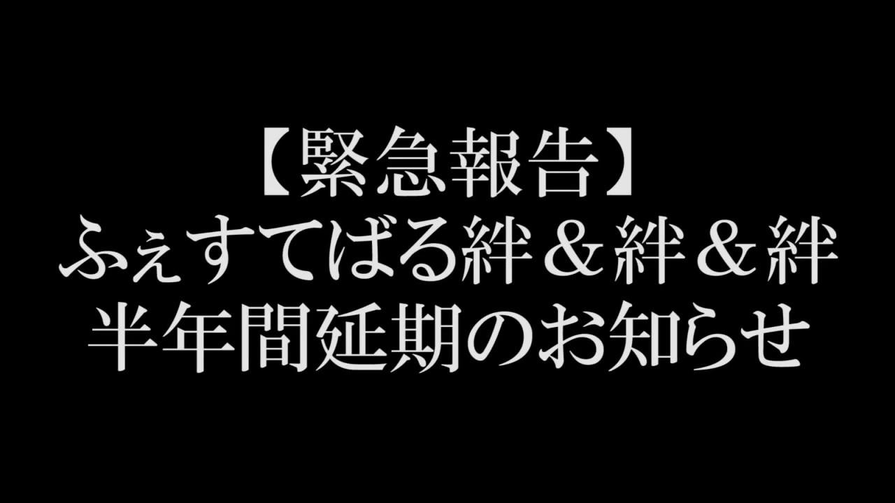 【緊急報告】ふぇすてばる絆&絆&絆延期のお知らせ