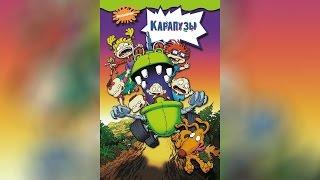 Карапузы (1998)
