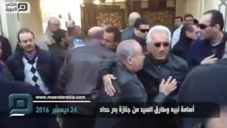 مصر العربية | أسامة نبيه وطارق السيد من جنازة بدر حداد