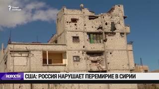 США: Россия нарушает перемирие в Сирии  / Новости