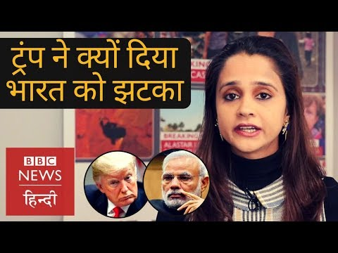 Donald Trump\'s big blow to Narendra Modi and India on Trade (BBC Hindi)