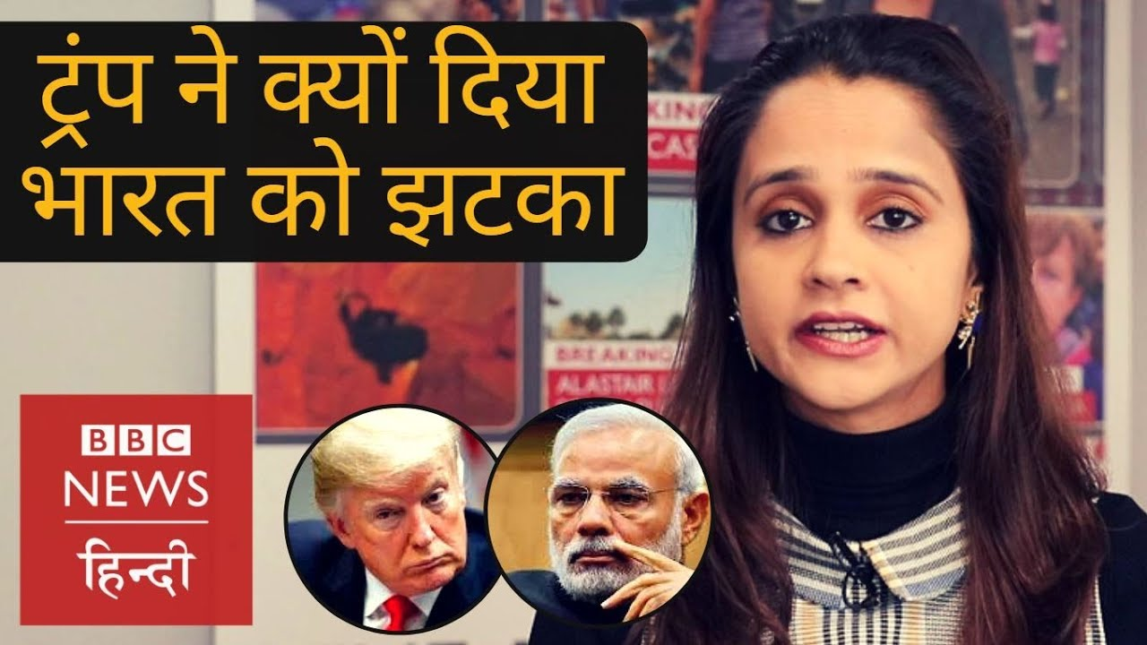 Donald Trump's big blow to Narendra Modi and India on Trade (BBC Hindi)