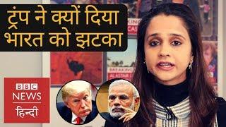 Donald Trumps Big Blow To Narendra Modi And  Ndia On Trade BBC Hindi