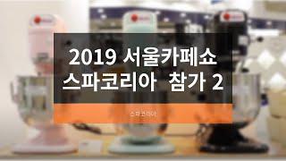 2019 서울카페쇼 스파코리아 참가영상 VER.2