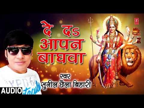 DE DA AAPAN BAGHAWA | Latest Bhojpuri Mata...