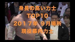 【大相撲秋場所/2017】 勢の身長が2cm縮む!?/身長の高い幕内力士TOP10 ...