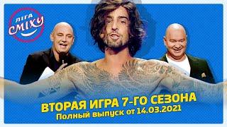 Лига Смеха 2021 Вторая игра 7 го сезона БИТВА ТИТАНОВ Полный выпуск 14 03 2021