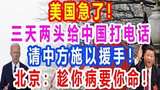 美国急了!三天两头给中国打电话,请中方施以援手!北京:趁你病要你命!