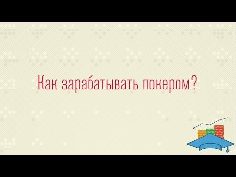 Как зарабатывать покером? Школа покера Вячеслава Снигирева.