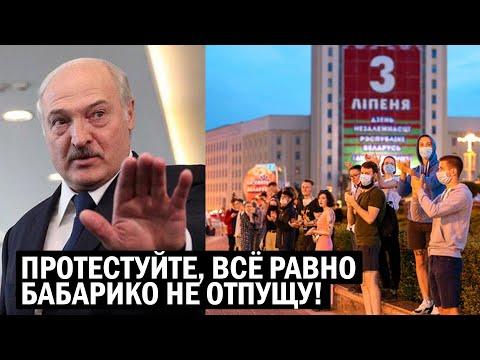 СРОЧНО! Беларусь вышла НА УЛИЦЫ против ареста Бабарико - Лукашенко все отвергает - Свежие новости