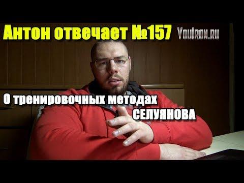 №157 СЕЛУЯНОВ | ПОДРОБНЫЙ РАЗБОР МЕТОДОВ ПРОФЕССОРА СЕЛУЯНОВА