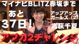 アップアップガールズ(2)待望のマイナビBLITZ赤坂単独公演決定!⇒htt...