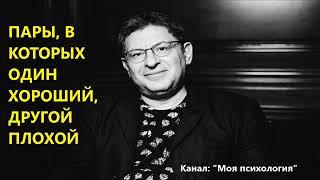 Михаил Лабковский Пары в которых один хороший, другой плохой. Ответы на вопросы