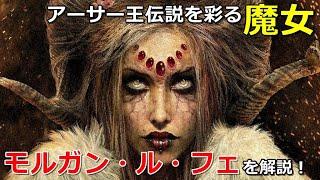 【アーサー王伝説】モルガン・ル・フェ!アーサー王伝説を彩る魔女を解説!