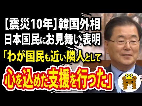2021/03/12 【震災10年】韓国外相、茂木外相、日本国民にお見舞いの意。「わが国民も近い隣人として痛みに共感し、心を込めた支援を行った」