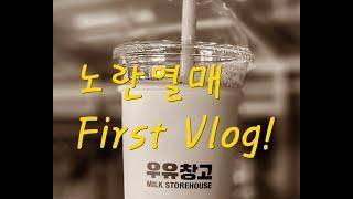 노란열매 보령 우유창고 방문기Boryeong MILK …